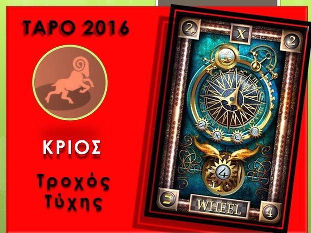 Ετήσιες Προβλέψεις Ταρό 2016: Κριός