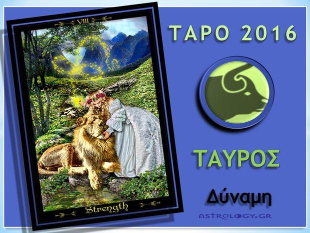 Ετήσιες Προβλέψεις Ταρό 2016: Ταύρος