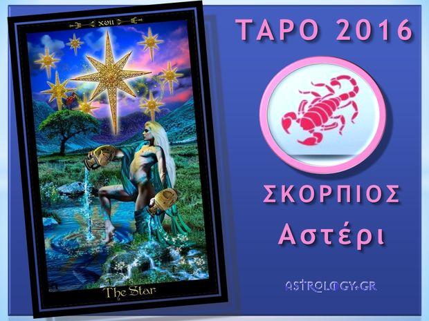 Ετήσιες Προβλέψεις Ταρό 2016: Σκορπιός