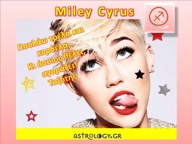 Ζώδιο του μήνα: Miley Cyrus! Η Τοξότρια που έχει «ξεφύγει»
