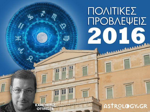 Ετήσιες προβλέψεις 2016: Οι πολιτικές εξελίξεις και το μέλλον των κομμάτων για την Ελλάδα
