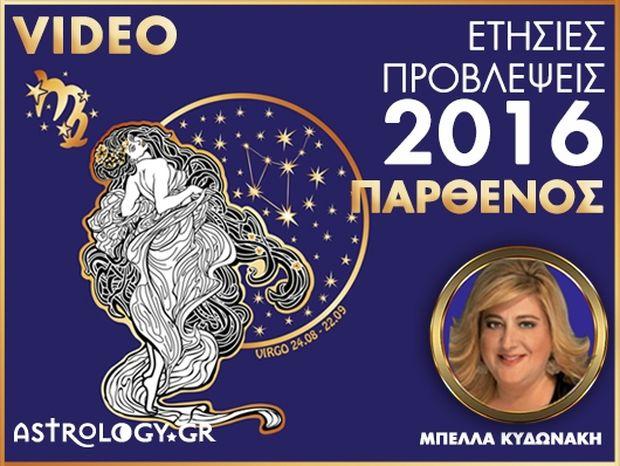 Ετήσιες Προβλέψεις 2016: Παρθένος (video)