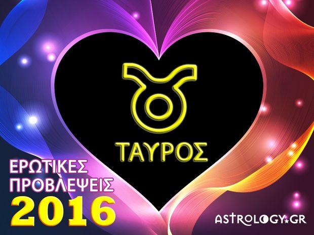 Ετήσιες Ερωτικές Προβλέψεις 2016: Ταύρος