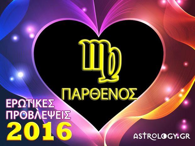 Ετήσιες Ερωτικές Προβλέψεις 2016: Παρθένος