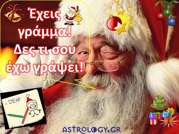 Ο Άγιος Βασίλης γράφει γράμμα στα 12 ζώδια! Μα τι να ζητάει άραγε;