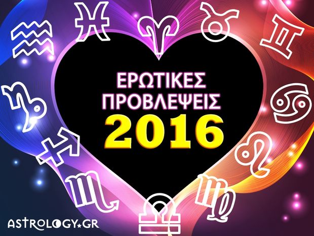Ετήσιες Ερωτικές Προβλέψεις 2016 για όλα τα ζώδια