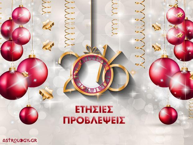 Ετήσιες προβλέψεις 2016: Όλες οι Ετήσιες Προβλέψεις του Astrology.gr!