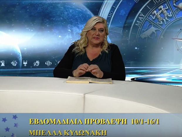 Οι προβλέψεις της εβδομάδας 10/1/16 - 16/1/16 σε video, από τη Μπέλλα Κυδωνάκη