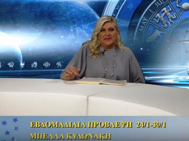 Οι προβλέψεις της εβδομάδας 24/1/16 - 30/1/16 σε video, από τη Μπέλλα Κυδωνάκη