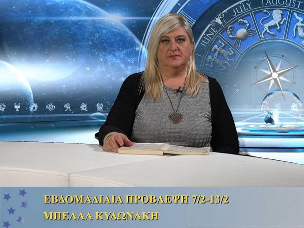 Οι προβλέψεις της εβδομάδας 7/2/16 - 13/2/16 σε video, από τη Μπέλλα Κυδωνάκη