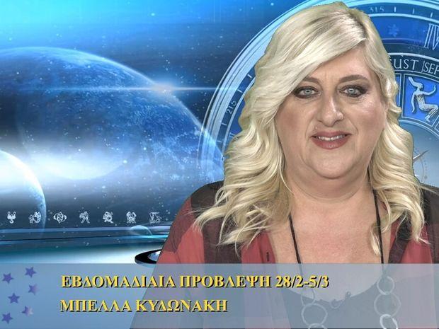 Οι προβλέψεις της εβδομάδας 28/2/16 - 5/3/16 σε video, από τη Μπέλλα Κυδωνάκη