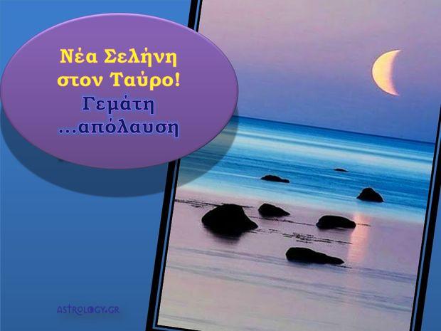 Νέα Σελήνη στον Ταύρο: Το καλύτερο ζώδιο για να απολαύσεις ό,τι αγαπάς