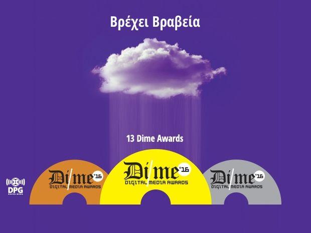 Ο όμιλος DPG κυριάρχησε στα Digital Media Awards με 13 βραβεία
