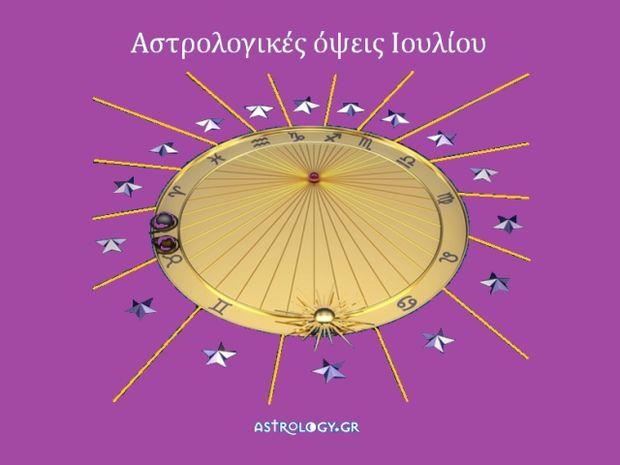 Οι αστρολογικές όψεις του Ιουλίου