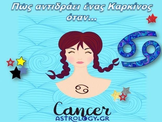 Τι κάνει ένας Καρκίνος, όταν…