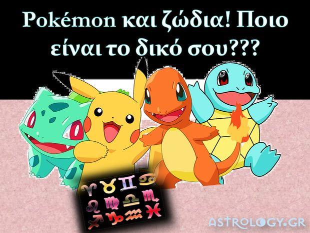 Πες τι ζώδιο είσαι, να σου πω το Pokémon σου!