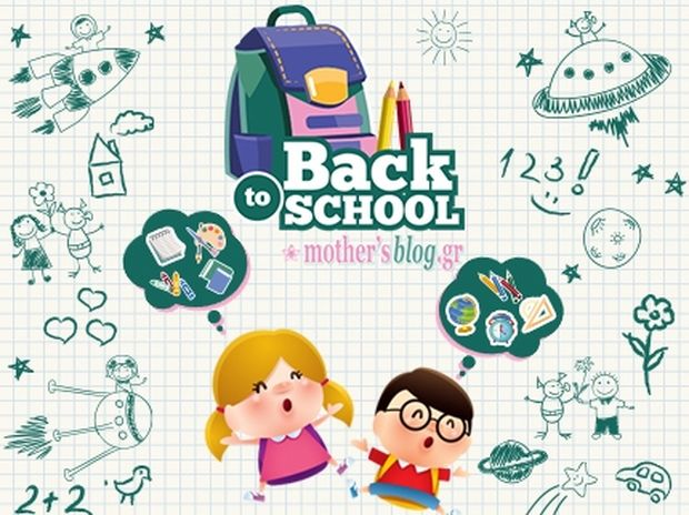 Back to school: Όλα όσα χρειάζεται να γνωρίζετε για το παιδί σας