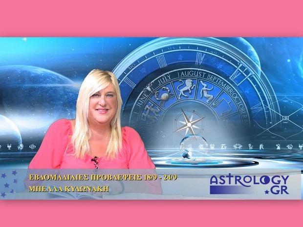 Οι προβλέψεις της εβδομάδας 18/9/2016 - 24/9/2016 σε video, από τη Μπέλλα Κυδωνάκη