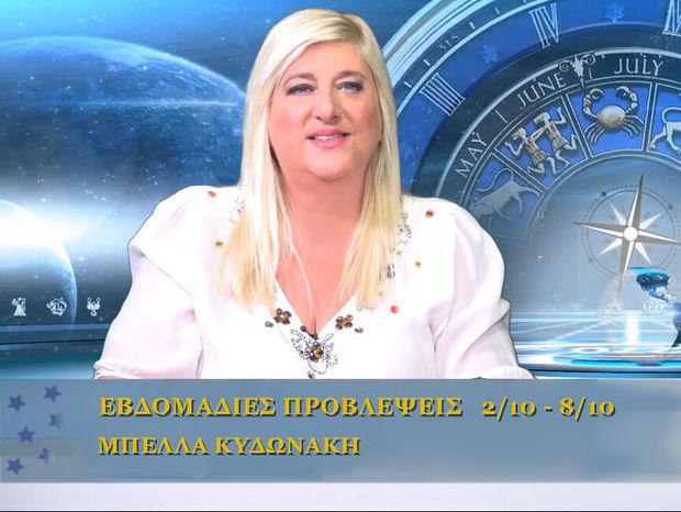 Οι προβλέψεις της εβδομάδας 2/10/2016 - 8/10/2016 σε video, από τη Μπέλλα Κυδωνάκη