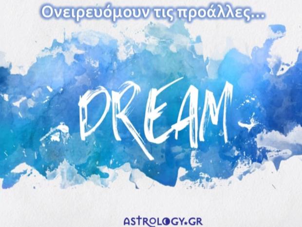 Ξέρεις τι όνειρα έχω εγώ;;;