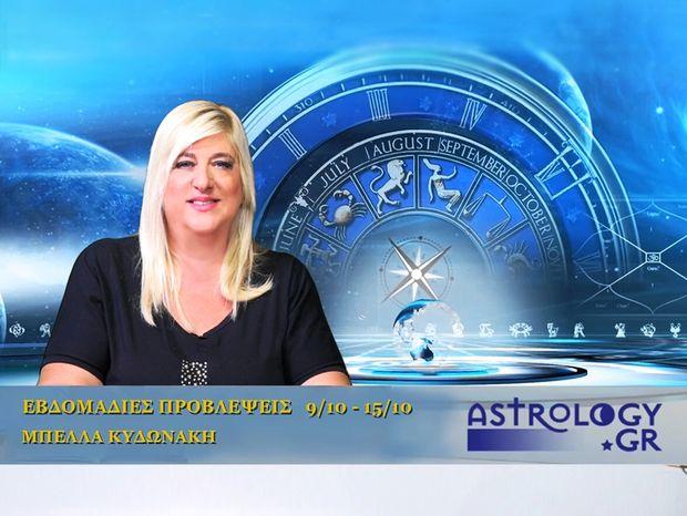 Οι προβλέψεις της εβδομάδας 9/10/2016 - 15/10/2016 σε video, από τη Μπέλλα Κυδωνάκη