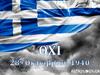 Το ΟΧΙ της 28ης Οκτωβρίου 1940