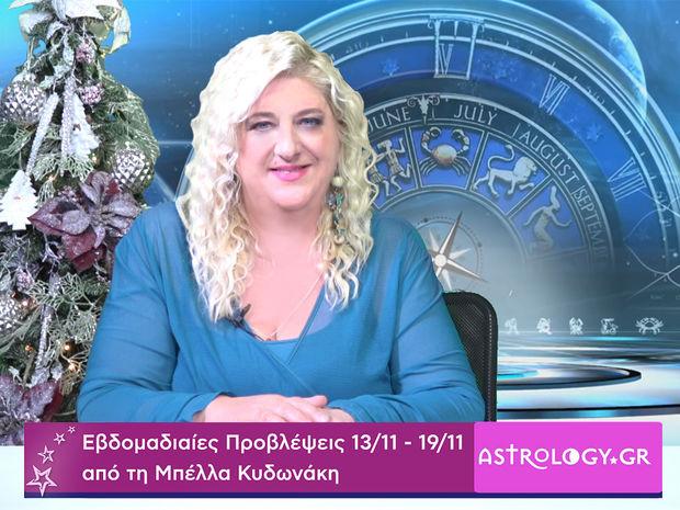Οι προβλέψεις της εβδομάδας 13/11/2016 - 19/11/2016 σε video, από τη Μπέλλα Κυδωνάκη
