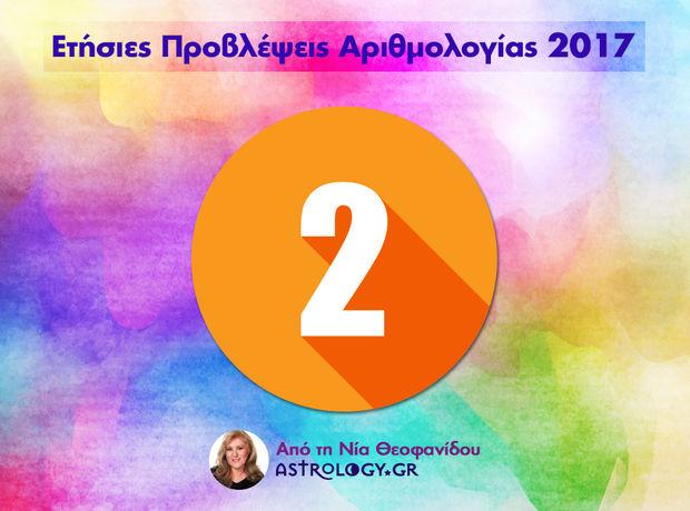 Ετήσιες Προβλέψεις Αριθμολογίας 2017: Αριθμός 2