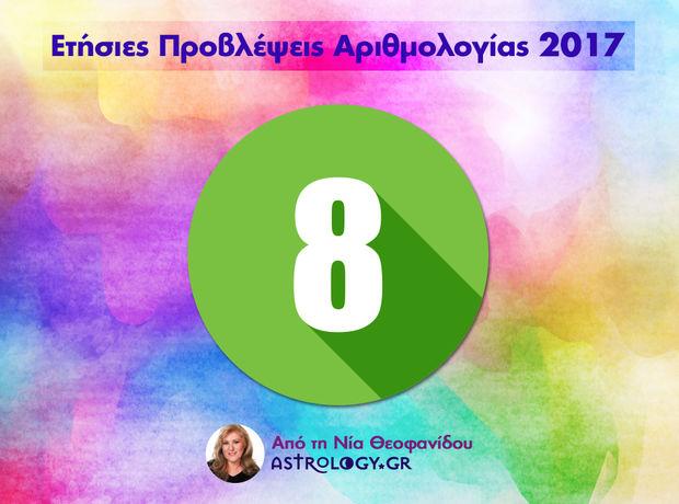 Ετήσιες Προβλέψεις Αριθμολογίας 2017: Αριθμός 8