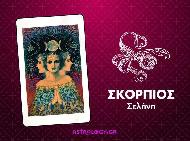 Σκορπιός: Ετήσιες Προβλέψεις Ταρώ 2017