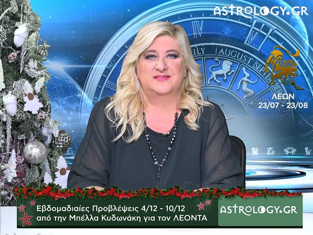Λέων: Οι προβλέψεις της εβδομάδας 4/12 - 10/12 σε video, από τη Μπέλλα Κυδωνάκη