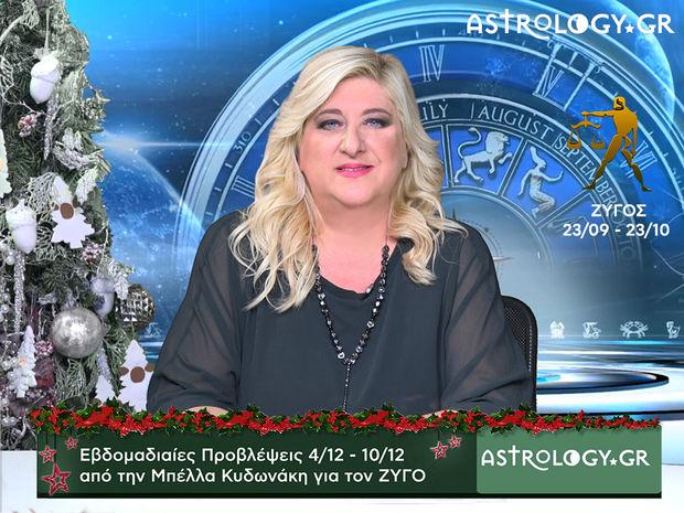 Ζυγός: Οι προβλέψεις της εβδομάδας 4/12 - 10/12 σε video, από τη Μπέλλα Κυδωνάκη