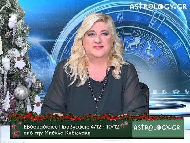Οι προβλέψεις της εβδομάδας 4/12 - 10/12 σε video, από τη Μπέλλα Κυδωνάκη