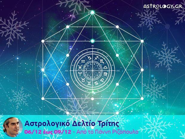 Αστρολογικό δελτίο για όλα τα ζώδια, από 6/12 έως 9/12
