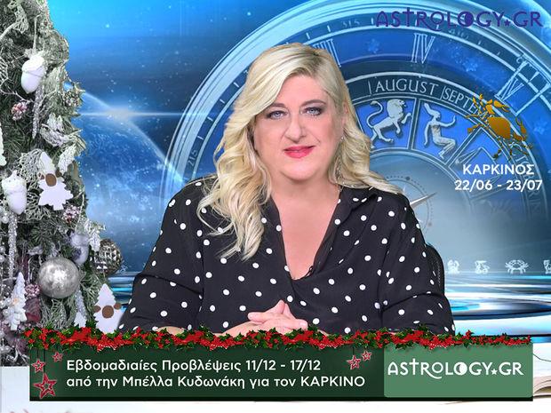 Καρκίνος: Οι προβλέψεις της εβδομάδας 11/12 - 17/12 σε video, από τη Μπέλλα Κυδωνάκη