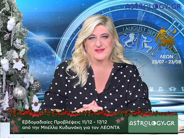 Λέων: Οι προβλέψεις της εβδομάδας 11/12 - 17/12 σε video, από τη Μπέλλα Κυδωνάκη