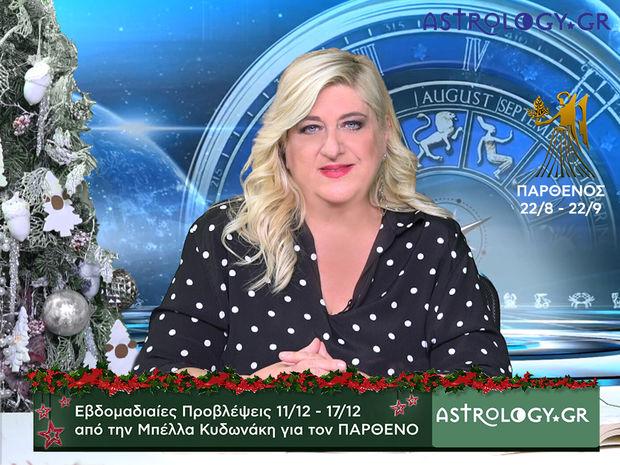 Παρθένος: Οι προβλέψεις της εβδομάδας 11/12 - 17/12 σε video, από τη Μπέλλα Κυδωνάκη