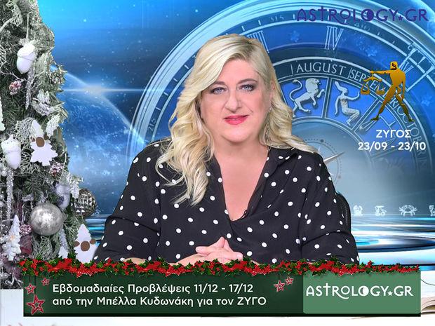 Ζυγός: Οι προβλέψεις της εβδομάδας 11/12 - 17/12 σε video, από τη Μπέλλα Κυδωνάκη