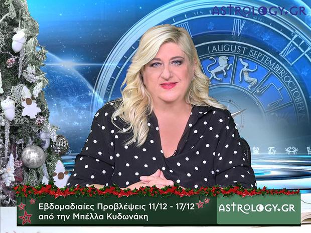 Οι προβλέψεις της εβδομάδας 11/12 - 17/12 σε video, από τη Μπέλλα Κυδωνάκη