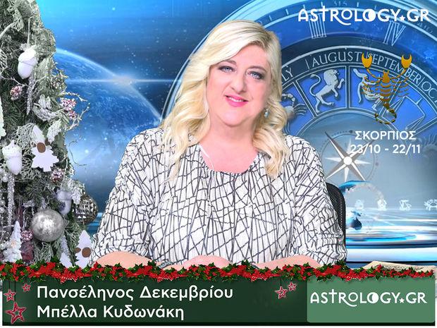 Σκορπιός: Προβλέψεις για την Πανσέληνο Δεκεμβρίου, από τη Μπέλλα Κυδωνάκη
