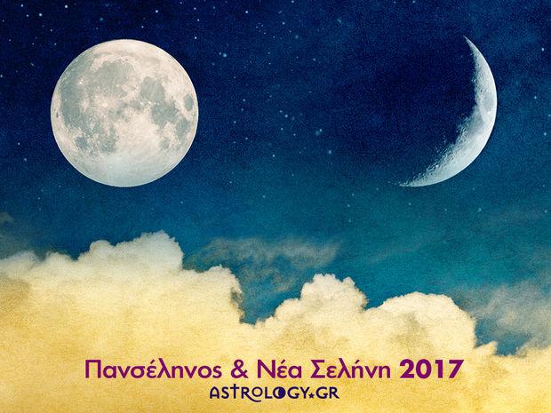 Ποιες ημερομηνίες έχει Πανσέληνο, Νέα Σελήνη και Έκλειψη το 2017;