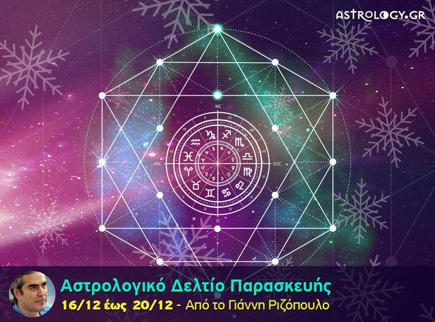 Αστρολογικό δελτίο για όλα τα ζώδια, από 16/12 έως 19/12