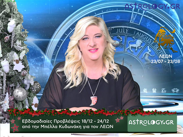 Λέων: Οι προβλέψεις της εβδομάδας 18/12 - 24/12 σε video, από τη Μπέλλα Κυδωνάκη