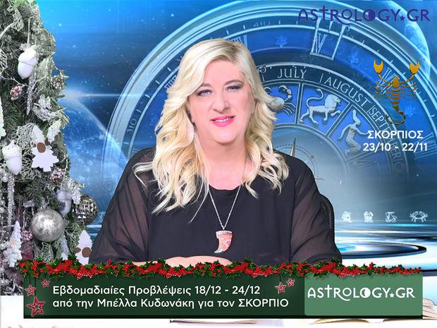 Σκορπιός: Οι προβλέψεις της εβδομάδας 18/12 - 24/12 σε video, από τη Μπέλλα Κυδωνάκη