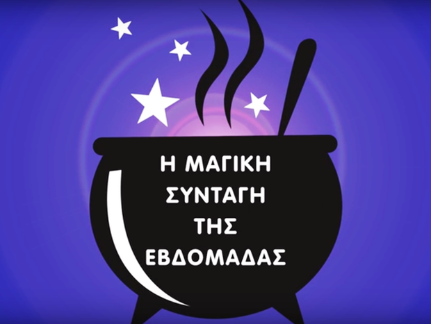 Τι είδε ο Μάγος: Η συνταγή της εβδομάδας από 18/12 έως 24/12