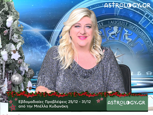Οι προβλέψεις της εβδομάδας 25/12 - 31/12 σε video, από τη Μπέλλα Κυδωνάκη