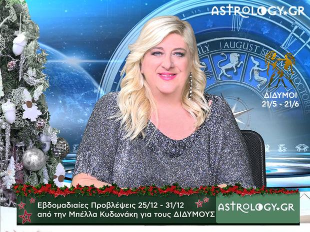 Δίδυμοι: Οι προβλέψεις της εβδομάδας 25/12 - 31/12 σε video, από τη Μπέλλα Κυδωνάκη
