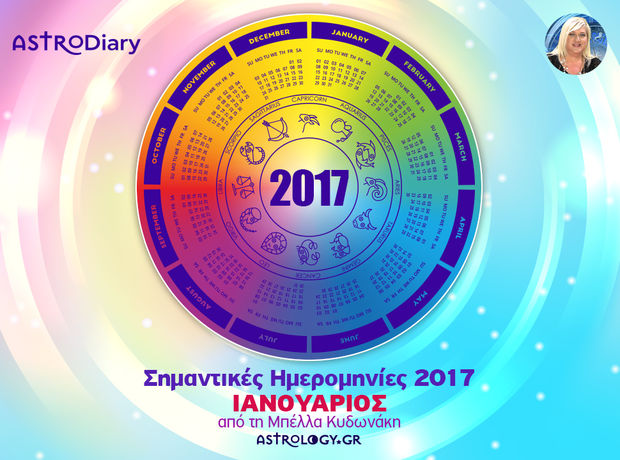 54a24e9195 Ποια ζώδια έχουν σημαντικές ημερομηνίες τον Ιανουάριο  - Astrology.gr