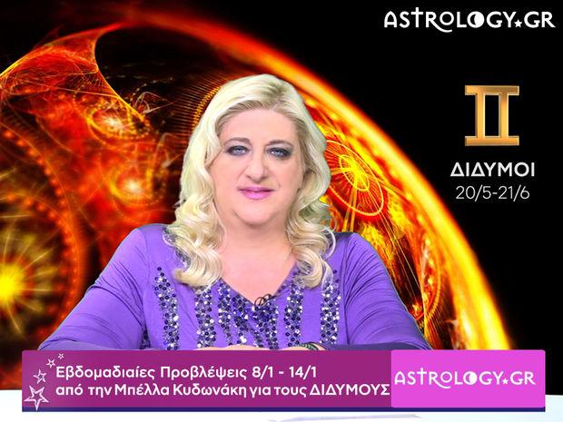 Δίδυμοι: Οι προβλέψεις της εβδομάδας 08/01 - 14/01 σε video, από τη Μπέλλα Κυδωνάκη