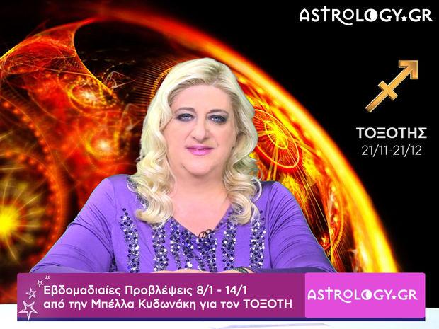 Τοξότης: Οι προβλέψεις της εβδομάδας 08/01 - 14/01 σε video, από τη Μπέλλα Κυδωνάκη